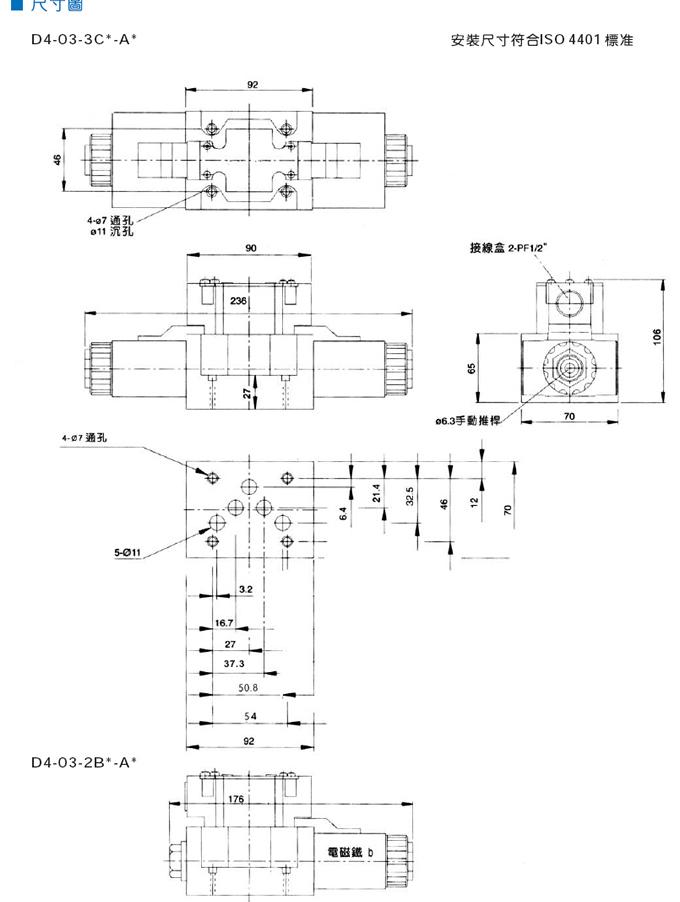 1、安装面符合ISO4401、CETOP、DIN24340、NFPA规格,互通性强。 2、浸油式设计,具有缓冲、降低噪音、消除阀心与油封间磨擦及其所引起的漏油问题,增加使用寿命。 3、同规格的阀心、线圈、白铁管可更换,安装容易,降低成本。 4、高压可测试至1500V/min,线圈绝缘H级,绝缘电阻超过100M欧,耐温180度,通过欧洲CE认证。 5、阀体采用树脂砂模锻造,并经过超音波清洗机清洗,杜绝异物残留,可靠性高。 6、白铁管采用特殊设备分三段焊接而成,防止剩磁影响,强度大,可耐高压。