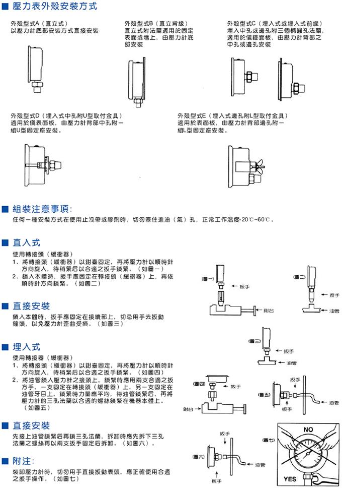 液压附件 电接点压力表  eat -100 35k -a1 -t -04 -1 系列号码 表面